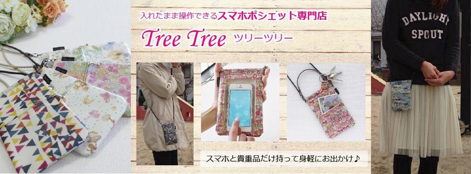入れたまま操作できる スマホポシェット専門店 Tree Tree(ツリーツリー)