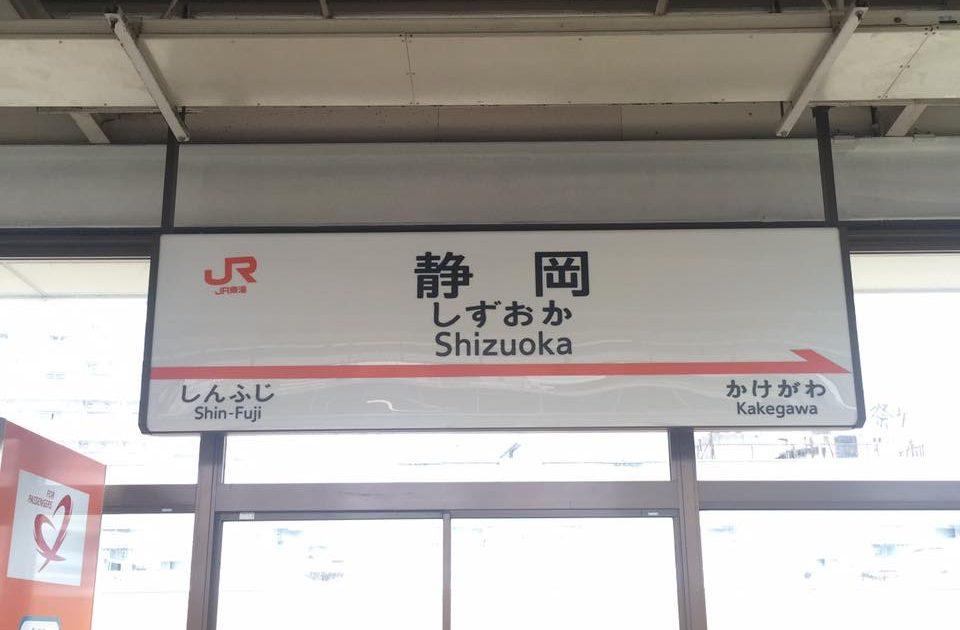 新幹線「静岡駅」